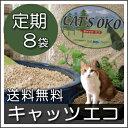 消臭力と固まり力に優れた天然素材100パーセントの猫砂「キャッツエコ」8袋入りが定期購入で送...
