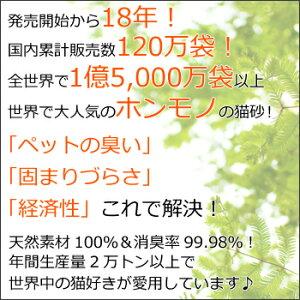 【定期8袋】キャッツエコ