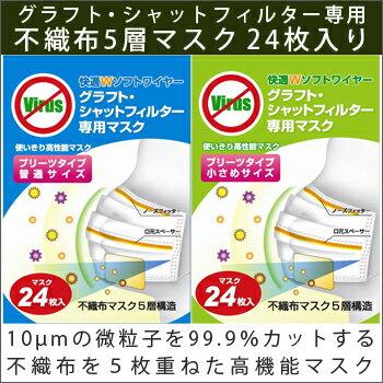 不織布5層マスク*24枚 立体/プリーツ/グラフト・シャットフィルター用