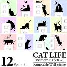 ウォールステッカーCATLIFE(キャットライフ)12枚セット【スイッチ/猫/楽天/動物/壁シール/アニマル】【おすすめ】【お得】【犬や猫を買っているペット好きな方に買って頂きたい】【プレゼントにもどうぞ】【7月中は送料無料】