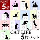 ウォールステッカーCATLIFE(キャットライフ)5枚セット【スイッチ/猫/楽天/動物/壁シール/アニマル】【おすすめ】【お得】【犬や猫を買っているペット好きな方に買って頂きたい】【プレゼントにもどうぞ】【7月中は送料無料】
