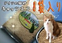 99.98パーセントの消臭力!「固まりやすさ」「経済性」も兼ね備えたドイツの猫砂です!独・商品...