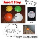 南アフリカ製ドアストッパースマートストップSmartStopカラフル【オレンジイエローグリーンホワイトおしゃれ雑貨かわいいかっこいい耐衝撃シンプルしっかりドアを止めますドアーストップ】