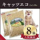ドイツの猫砂キャッツエコ