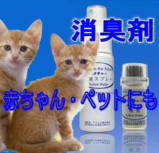 ねこ おしっこ 尿 消臭剤 消臭スプレー 猫【送料無料】ねこのおしっこ、尿 強力消臭剤 ...