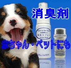 おすすめ 消臭剤なめても安心 無香 強力バイオ消臭剤犬 おしっこ 尿 におい 瞬間消臭ペ...