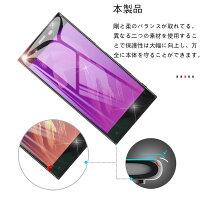 XperiaXPerformanceブルーライトカット強化ガラス保護フィルムSO-04H3D全面保護シートSOV33曲面ガラス保護シールauSO-04H画面保護シートdocomoSOV33ディスプレイ保護フィルムsoftbank502s液晶保護速達便ネコボス送料無料