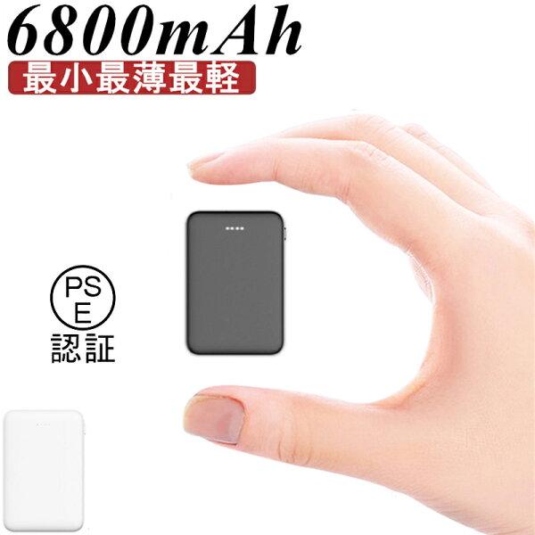 モバイルバッテリーiPhone6800mAh2A大容量IOSAndroid高品質便利スマホmicroUSB2台同時充電2出力ポー