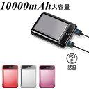 モバイルバッテリー iPhone 充電器 10000mAh