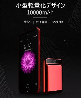 モバイルバッテリー 大容量 高品質 便利 急速充電 軽量 極薄 ミニ オシャレ シンプル 安全 安定 コンパクト 互換性抜群 PSE認証 残量表示 10000mAh 5V/2.1A 2台同時充電 microUSB入力 アンプ付き Android ゆうパケット 送料無料・・・ 画像2