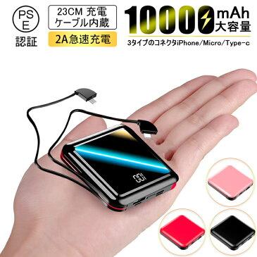 モバイルバッテリー 大容量 10000mAh ケーブル不要 液晶ディスプレイ LED数字電量表示 ミニタイプ Type-C コネクタ付き 急速充電 軽量 便利 USBポート スマホ 充電器 コンパクト 2.0A 3台同時充電可能 機内持ち込み可能 ゆうパケット 送料無料