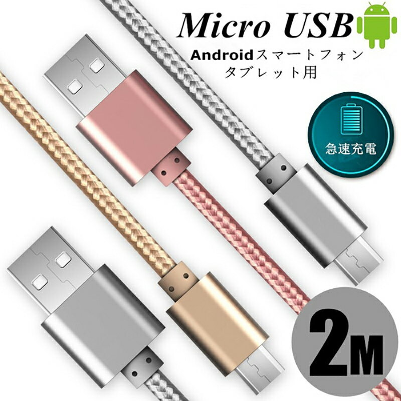 スマートフォン・タブレット, スマートフォン・タブレット用ケーブル・変換アダプター micro USB USB Android 2m Android Xperia Galaxy AQUOS