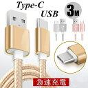 USB Type-Cケーブル 充電ケーブル Android Galaxy Xperia AQUOS HUAWEIケーブル Type-C USB 充……