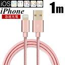 iPhone ケーブル 長さ 0.25m 0.5m 1m 1.5m 急速充電 充電器 データ伝送ケーブル USBケーブル iPad iPhone用 iPhone12/11 充電ケーブル iPhone8 Plus iPhoneX 安心3か月保証 ゆうパケット 送料無料