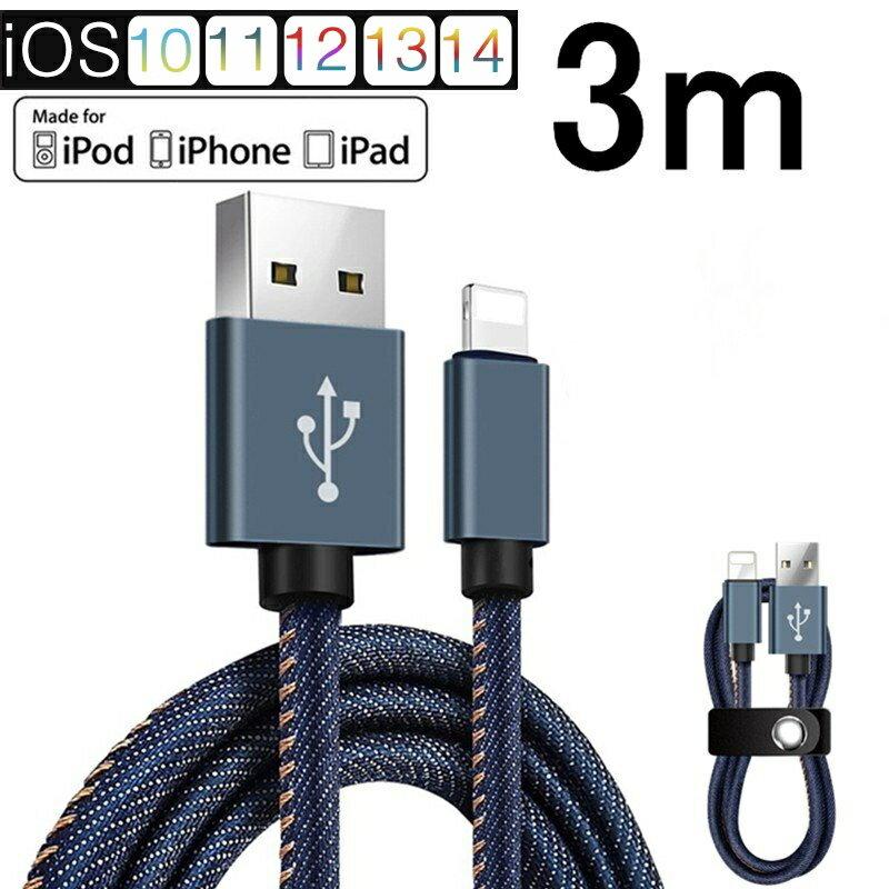 スマートフォン・タブレット, スマートフォン・タブレット用ケーブル・変換アダプター iPhone iPad iPhone 3m USB iPhone8 Plus iPhoneX