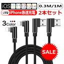 ケーブル L型 iphone 急速充電ケーブル 2本セット