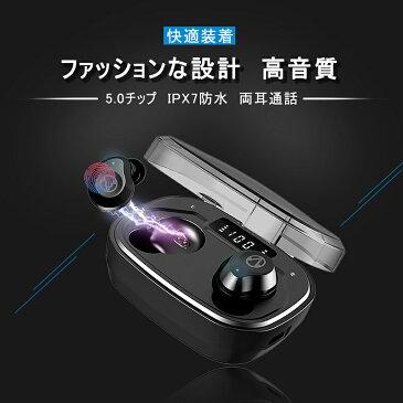 ワイヤレスイヤホン Bluetooth 5.0 IPX7防水 Hi-Fi 高音質 両耳通話 ワイヤレスヘッドセット bluetoothイヤホン ノイズキャンセリング 大容量充電ケース付き 左右分離型 マイク内蔵 タッチ式 1600mAh 自動ペアリング Siri対応 送料無料