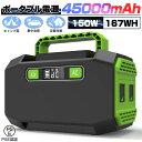 ポータブル電源 大容量45000mAh/167Wh 家庭用蓄電池 PSE認証済 純正弦波 AC/DC/USB出力 3つの充電方法 ...
