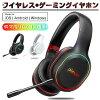 ワイヤレスゲーミングイヤホン Bluetooth 4.2 ヘッドセット ゲームヘッドセット マ...