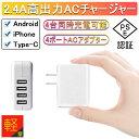 ACアダプター 4ポート USB 充電器 チャージャー PS