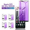 Xperia XZ3 SO-01L ガラスフィルム 全面保護