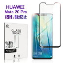 HUAWEI Mate 20 Pro ガラスフィルム 全面保