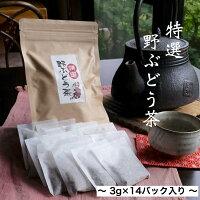 特選野ぶどう茶(馬ぶどう茶)3g×14パック入り毎月数量限定100袋