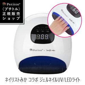 【プチトル ネイリストmika. コラボ】ジェルネイル ライト UV LEDライト