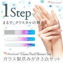 ガラス製 爪みがき 爪やすり 3点 セット【プチトル グラス ネイル シャイナー 】 Glass Nail Shiner Set 《Petitorブランドから新登場》<爪磨き 1本だけでつやつや ネイルケア に> 2