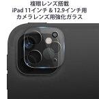 【複眼カメラ搭載 iPad Pro 11インチ & 12.9インチ用 カメラレンズ用強化ガラス】送料無料 定番安いけど高品質 カメラレンズ用透明強化ガラスプロテクタ カメラ保護フィルム カメラカバー