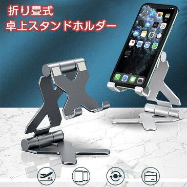 iPhone Android 対応 アルミスマホスタンド 折りたたみ式 薄型スタンドホルダ iPhone 12 Pro Max mini 卓上iPhoneスタンド 300度角度調整 持ち運び便利 多角度調整可能 全2色
