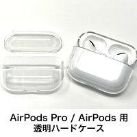 【訳アリ特価: AirPods Pro ケース 透明ハードケース】送料無料 定番シンプルで透明なハードケース クリアカバー 本体をしっかり保護 iPhoneの透明ケースと相性良し エアポッズプロ airpods