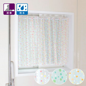 【幅140cm×丈100cm】透けにくい浴室用水玉柄遮像カフェカーテン