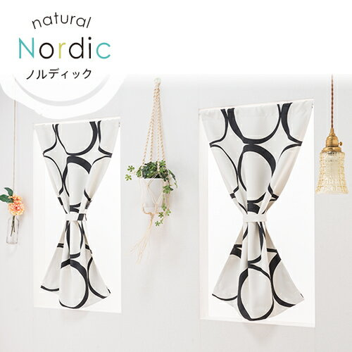 ナチュラル ノルディック オーダーカフェカーテン 10柄/遮光 遮熱・断熱 洗濯OK 日本製