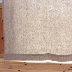 無地麻(リネン)100%天然素材カーテン