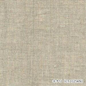キナリ(CT1025KN)