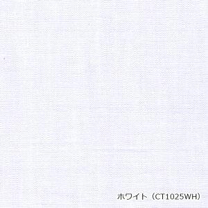 ホワイト(CT1025WH)