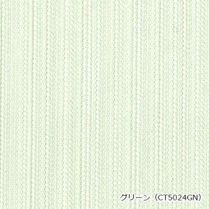グリーン(CT5024GN)