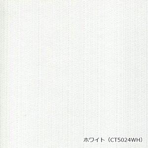 ホワイト(CT5024WH)