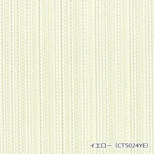 イエロー(CT5024YE)