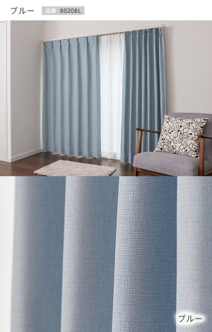 2級遮光カーテン「クラシック」ブルー