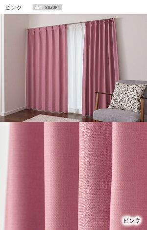 2級遮光カーテン「クラシック」ピンク