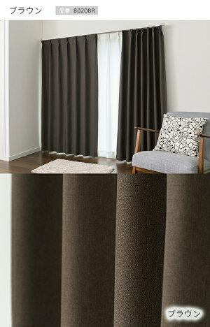 2級遮光カーテン「クラシック」ブラウン