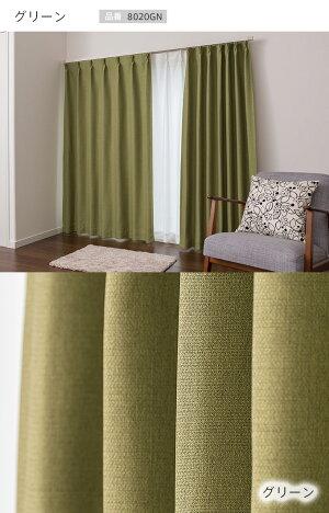 2級遮光カーテン「クラシック」グリーン