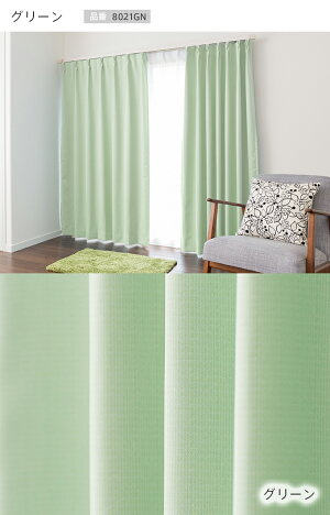 1級遮光防炎カーテン「ショコラ」グリーン