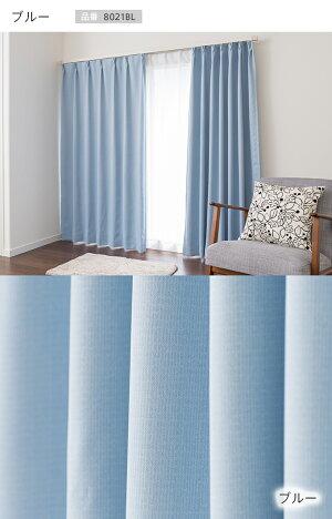 1級遮光防炎カーテン「ショコラ」ブルー