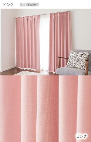1級遮光防炎カーテン「ショコラ」ピンク