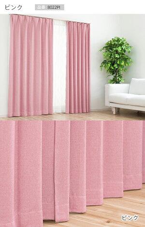 裏地付き遮光形状記憶カーテン「ラフィネ」ピンク