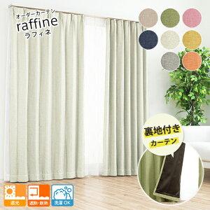オーダーカーテン/遮光カーテン/遮熱・断熱性に優れた裏地付きの遮光カーテン「ラフィネ」