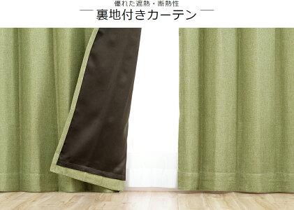 優れた遮熱・断熱性/裏地付きカーテン